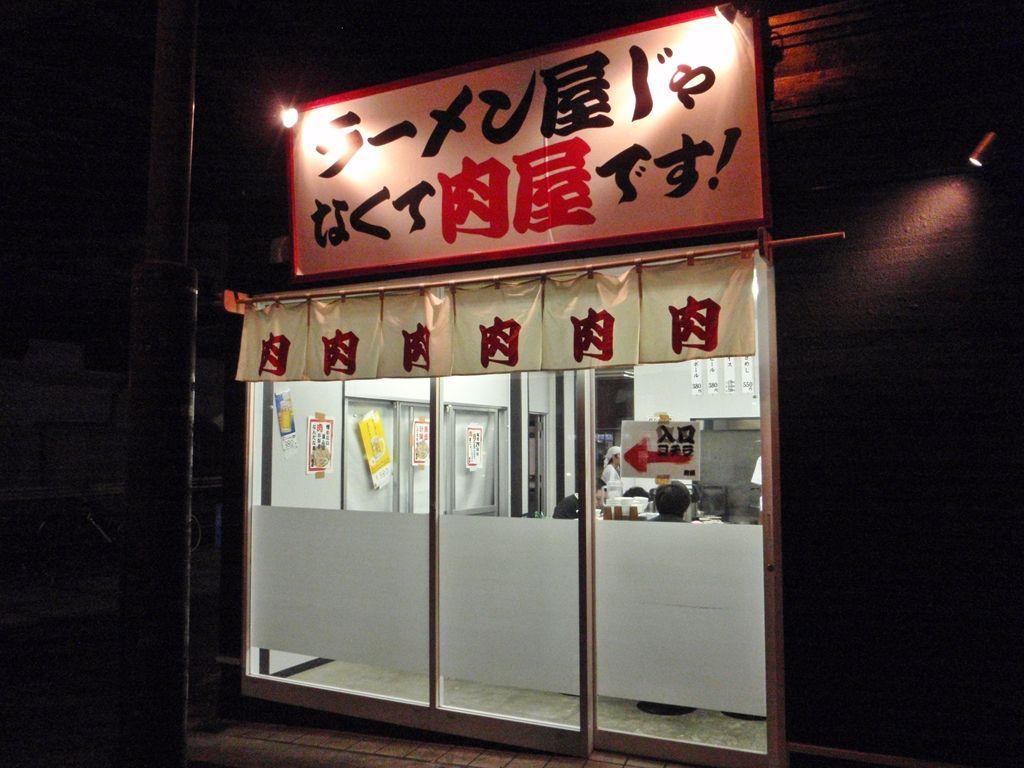 ラーメン屋肉屋