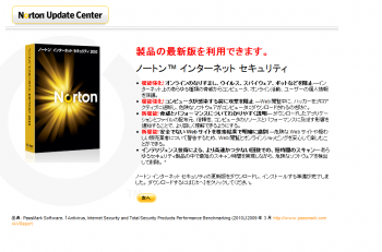 Norton_Internet_Security_2010_004.png