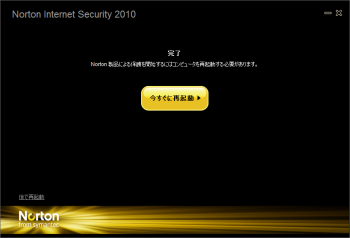 Norton_Internet_Security_2010_014.png