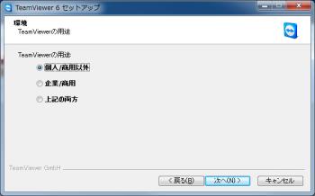 TeamViewer6_004.png