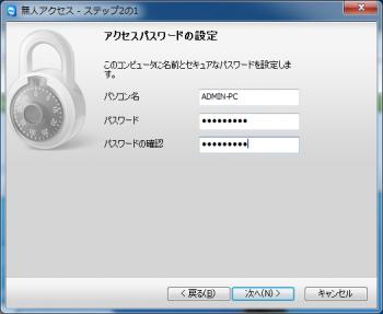 TeamViewer6_009.png