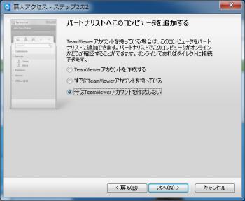 TeamViewer6_010.png