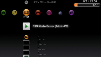 ps3_ver300_008.png
