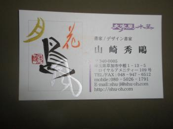 meishi+006_convert_20110705175245.jpg