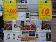 iPhone3G 8GB MNP0円