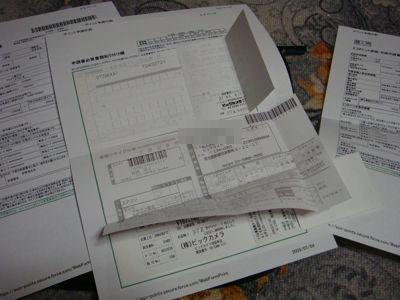 エコポイント提出用書類 コピーした用紙を貼付け