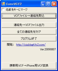 ConvVCF2 Ver.20090807 WindowsXP画面イメージ
