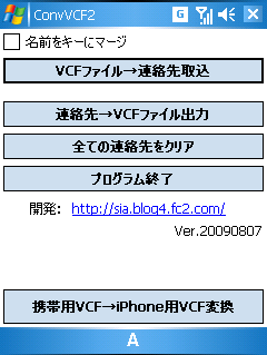 ConvVCF2 Ver.20090807 WindowsMobile画面イメージ
