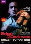 edge-darkness_jpdvd.jpg
