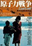 kuroki_atomic_jpdvd.jpg