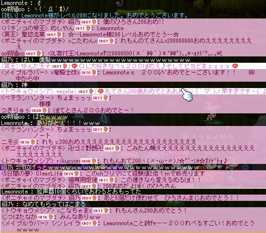 うたちゃ200-1