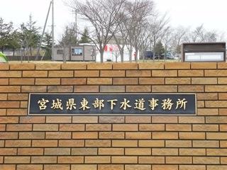 宮城県東部下水道事務所