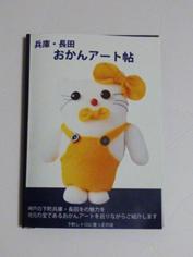 おかんアートマチオモイ帖表紙ブログ用