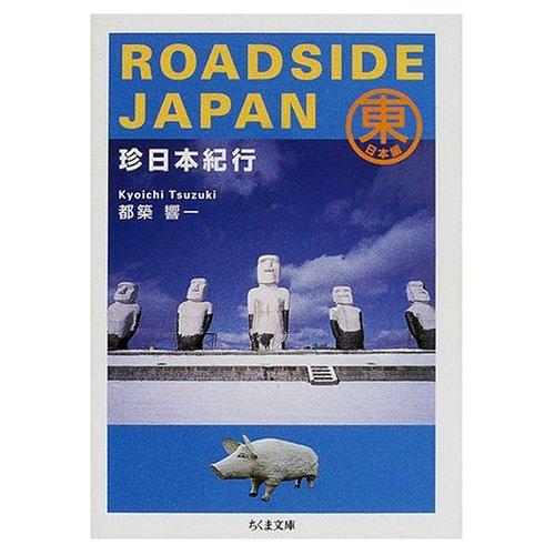 ROADSIDE JAPAN