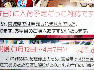 2011年4月7日~3月発売分の月刊誌の存在?2_400