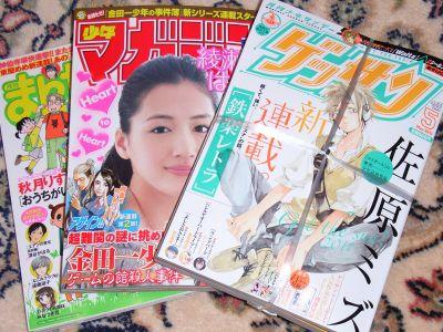 2011年4月13日購入雑誌3冊_400