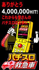パチスロ救急車携帯版 バナー