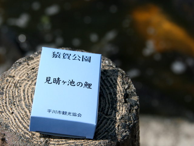 鯉のエサ 猿賀神社