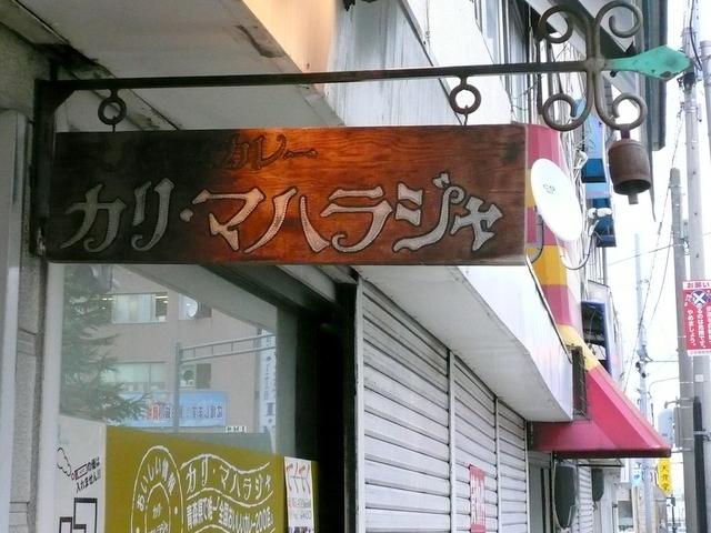 カリ・マハラジャ 弘前市 グルメ