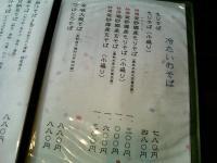 1.そば 光林 (5)