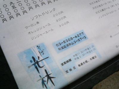 1.そば 光林 (18)