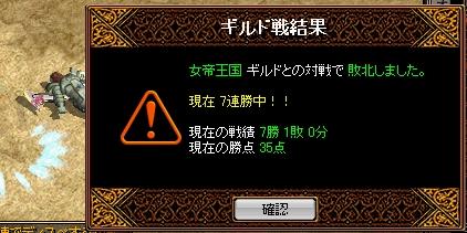 秒殺GV2