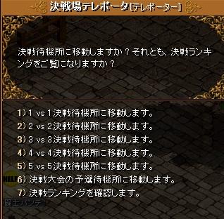 決戦テスト鯖6
