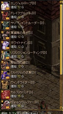 決戦テスト鯖②4