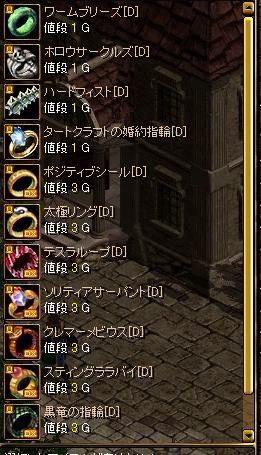 決戦テスト鯖②5