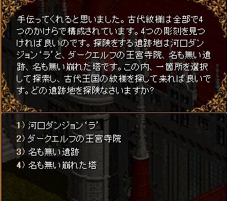 ひみつの花園2