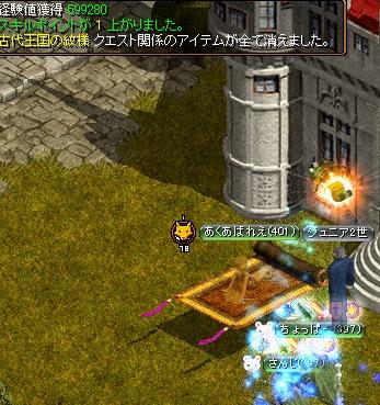 ひみつの花園6