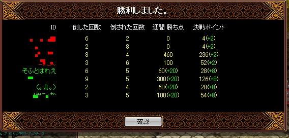 決戦鯖で遊ぼう6