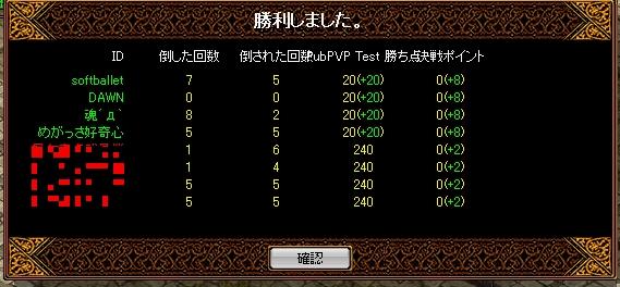 GV&決戦予選2