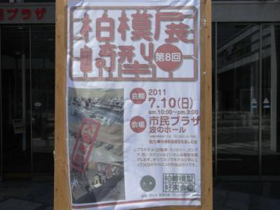 20110710柏崎模型展01