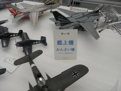 NAM航空機模型展示会02