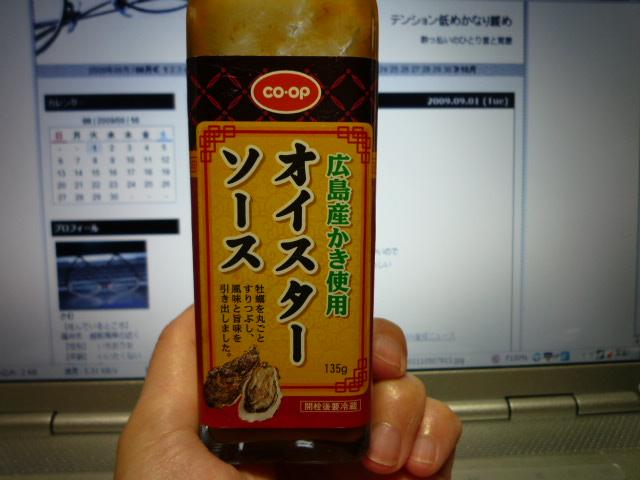 co-op広島産かき使用オイスターソース