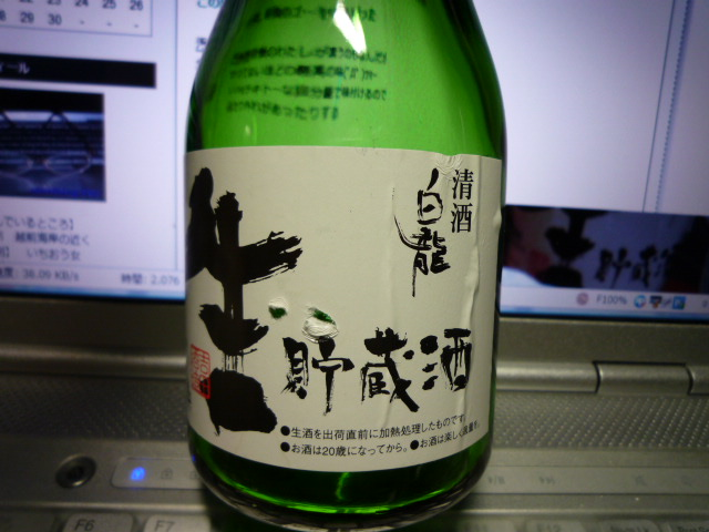 清酒「白龍」生貯蔵酒