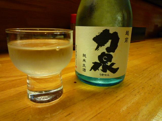 越前純米生酒「力泉(りきせん)」