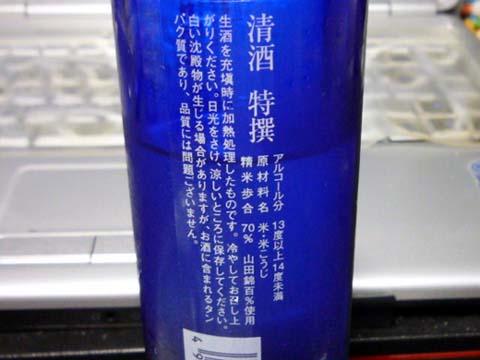 純米山田錦アルコール13%以上14%未満
