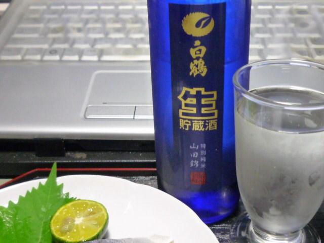 白鶴生貯蔵酒で乾杯