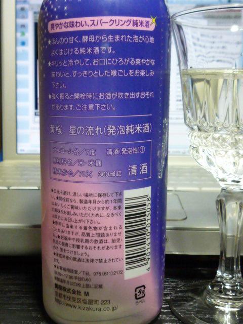 黄桜「星の流れ」発泡純米酒