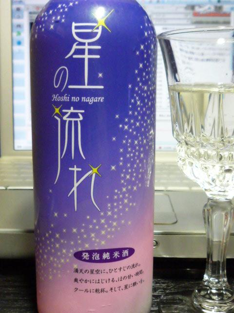 「星の流れ」発泡純米酒