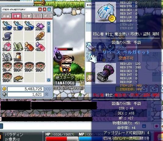 Maple091023_220830.jpg
