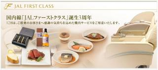 「JALファーストクラス」誕生3周年