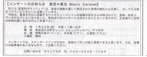 11.7.21.MusicCaravan (30)