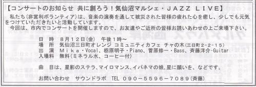 110812Mikachnoki (10)