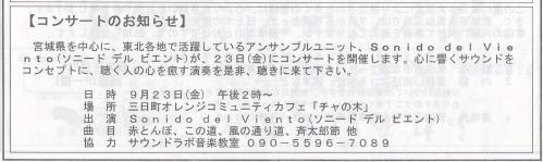 110923sonidel (9)