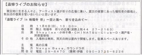 inorinohirobajifukuji (20)