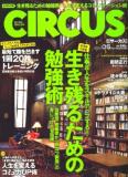 CIRCUS 2011年5月号
