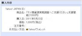 「サメ類資源実態調査へご支援ください」(日本ウミガメ協議会) 壁紙購入による募金